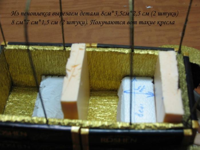 РЕТРО АВТОМОБИЛИ из шоколадных конфет (35) (700x525, 225Kb)