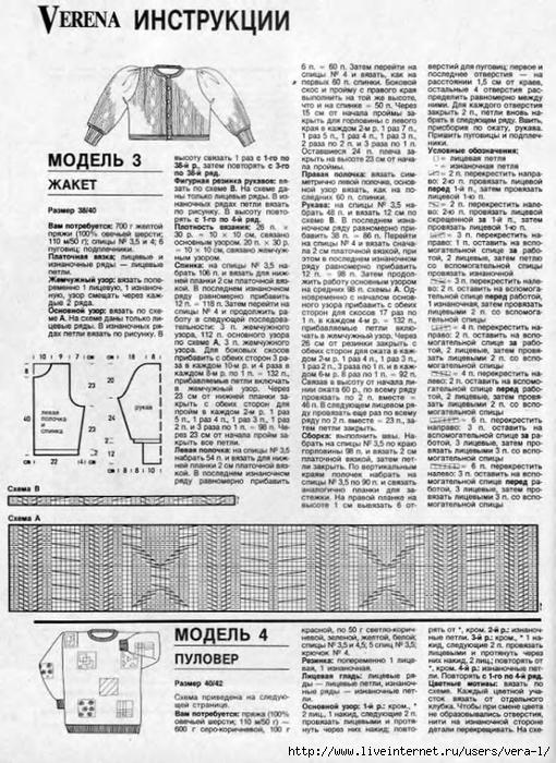 Модели по вязанию и инструкции к ним