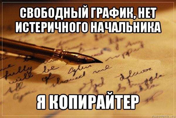 Копирайтер, Готов стать Вашим коллегой в сфере написания статей 107750151_kopi