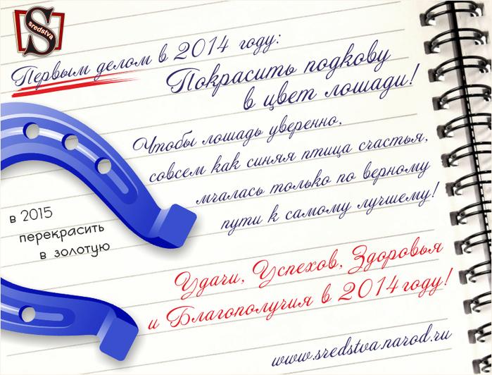 с новым годом, поздравления с новым годом, новогодние поздравления, sredstva, поздравления от деда мороза, новогодние стишки, новые новогодние стишки, текс поздравления, год лошади, 2014, новый год 2014/3041158_NG_Sredstva2014_00 (700x532, 452Kb)