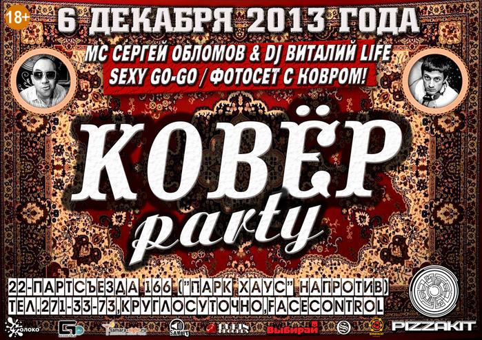Ковёр Party - 6 декабря-Печать (700x494, 559Kb)