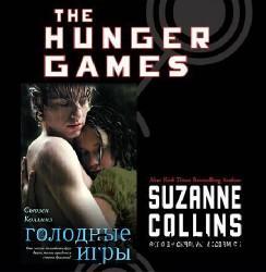 kollinz-the-hunger-games (244x250, 11Kb)