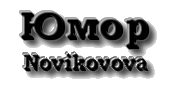 ���� Novikovova (170x90, 8Kb)