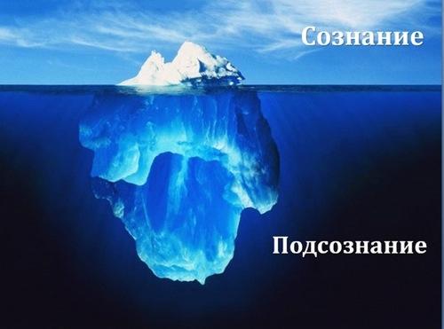 Сознание-Подсознание1 (500x371, 42Kb)