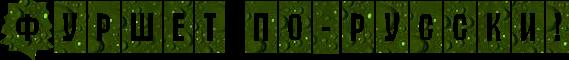 4maf.ru_pisec_2013.12.07_18-58-58_52a3369c68148 (569x60, 38Kb)