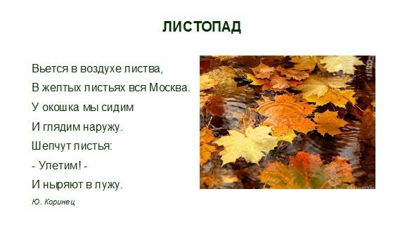 Картинки и стишки про осень