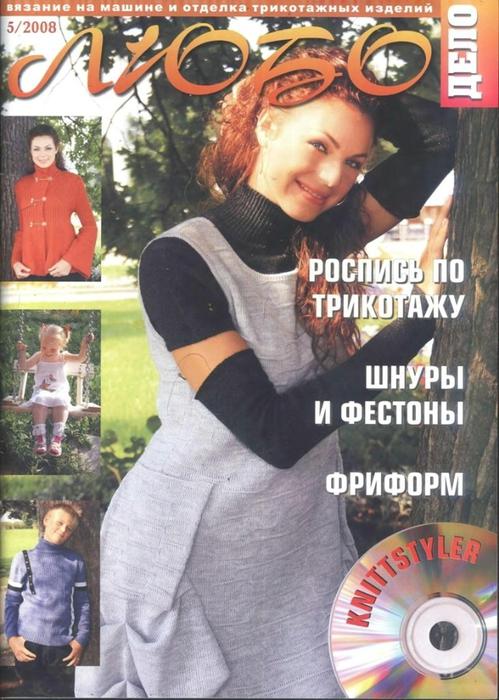 Любо_дело_2008_5_1 (499x700, 283Kb)