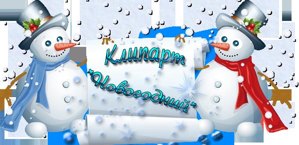 Клипарт-Новогодний (600x291, 258Kb)
