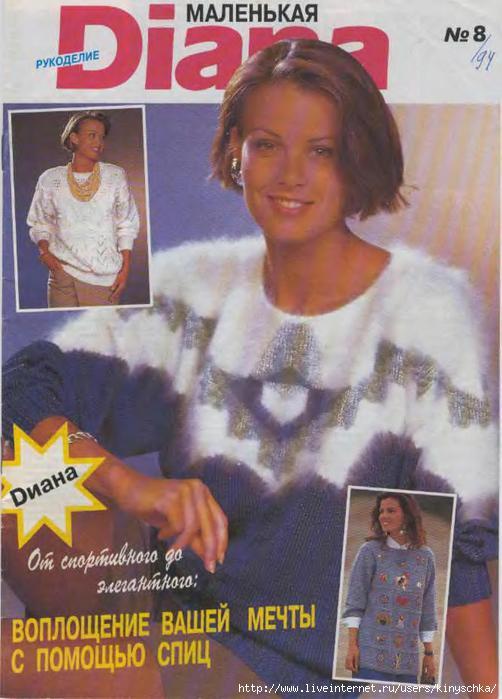 Маленькая Diana Рукоделие  1994 08_1 (502x700, 151Kb)