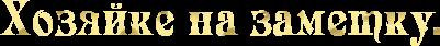 4maf.ru_pisec_2013.12.08_16-23-19_52a453af49d68 (401x42, 18Kb)