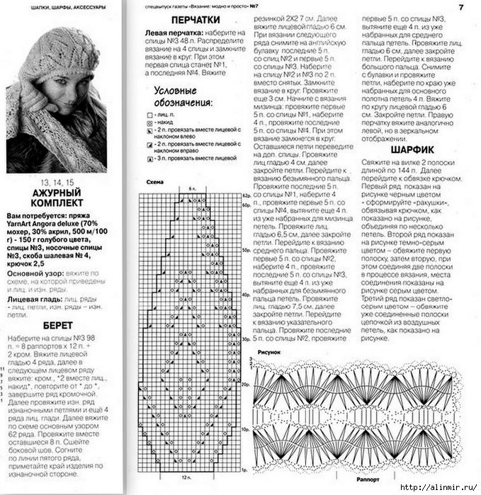 берет5- (679x700, 400Kb)