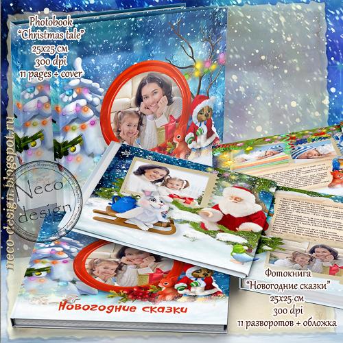 1386527465_fotokniga_stihi_i_skazki_novuyy_god (500x500, 412Kb)