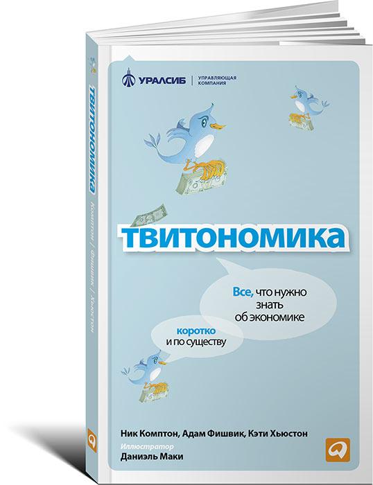 3675953_twitonomics_96dpi_700px_rgb (538x700, 47Kb)