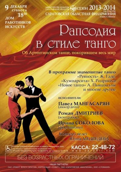 Рапсодия в стиле танго