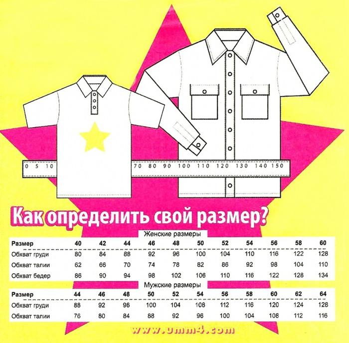 одежда (700x688, 148Kb)