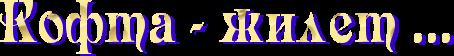 4maf.ru_pisec_2013.12.09_09-11-38_52a54a0a39c9b (454x56, 30Kb)
