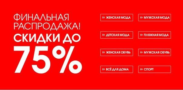 купипоскидке распродажи купить со скидкой одежду,/4682845_skidkiMoskva1377964801 (604x298, 34Kb)