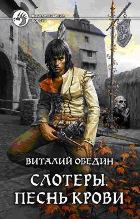 В. Обедин_Слотеры_1 Песнь крови (448x700, 68Kb)