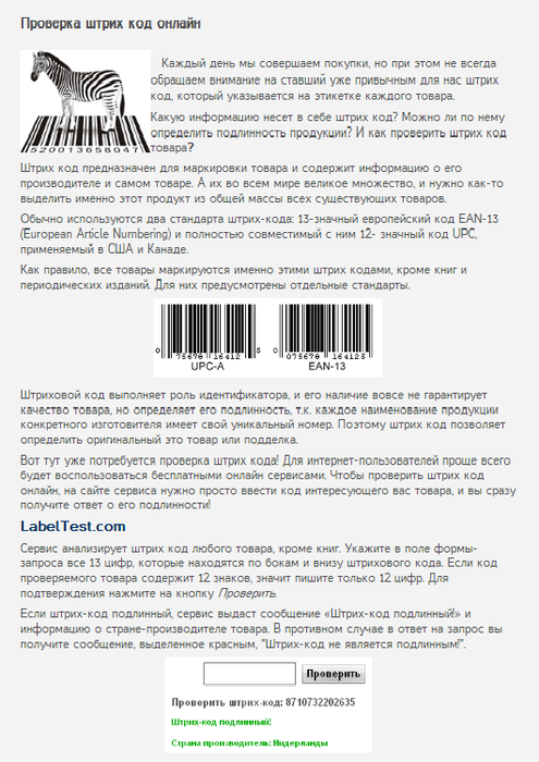 ШТРИХ КОД2 (495x700, 304Kb)