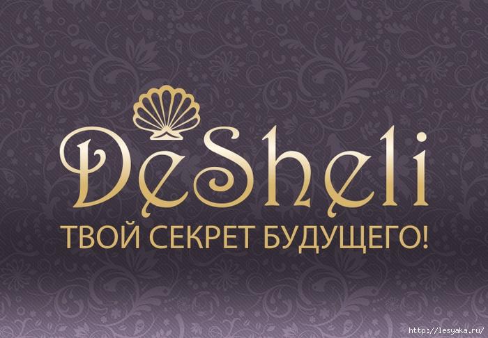 3925073_desheliotzyvy (700x486, 257Kb)