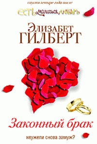 Elizabet_Gilbert__Zakonnyj_brak (200x297, 44Kb)