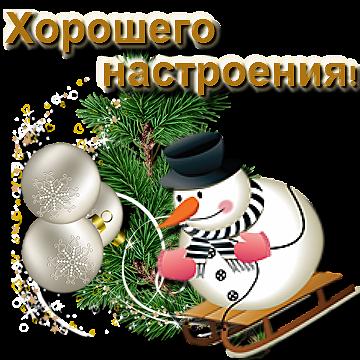 107640838_komment_horoshego_nastroeniya (360x360, 239Kb)