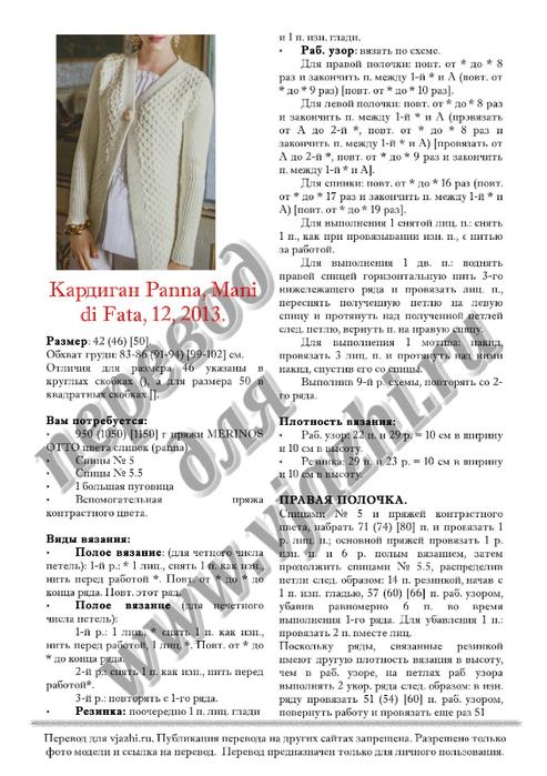 Panna_p1 (493x700, 238Kb)