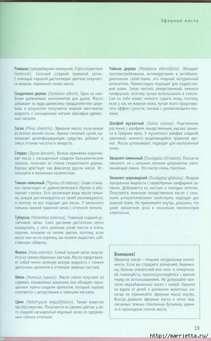 Книга Линды Гэмблин МЫЛО РУЧНОЙ РАБОТЫ (12) (434x700, 207Kb)