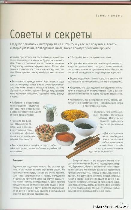 Книга Линды Гэмблин МЫЛО РУЧНОЙ РАБОТЫ (20) (437x700, 220Kb)
