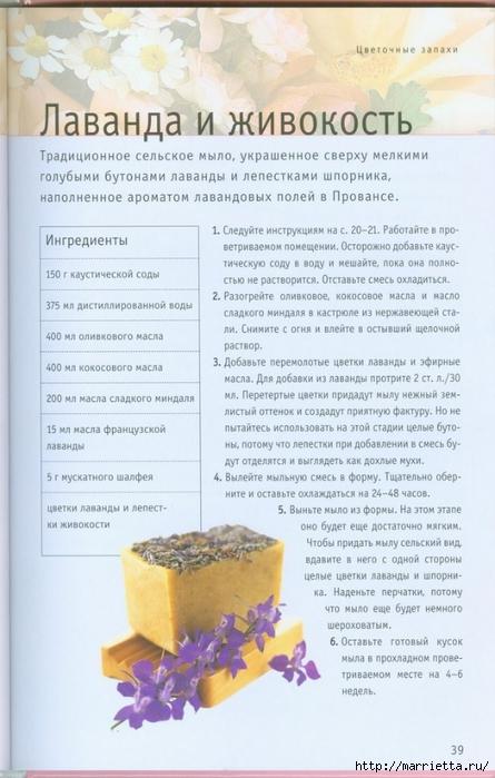 Книга Линды Гэмблин МЫЛО РУЧНОЙ РАБОТЫ (28) (445x700, 221Kb)