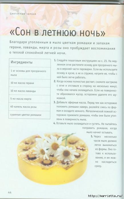 Книга Линды Гэмблин МЫЛО РУЧНОЙ РАБОТЫ (33) (435x700, 191Kb)