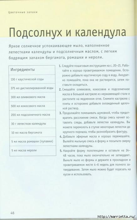Книга Линды Гэмблин МЫЛО РУЧНОЙ РАБОТЫ (35) (437x700, 181Kb)