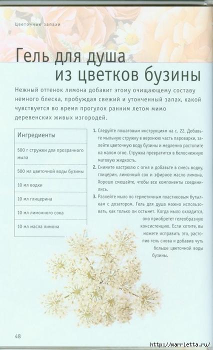Книга Линды Гэмблин МЫЛО РУЧНОЙ РАБОТЫ (37) (426x700, 197Kb)