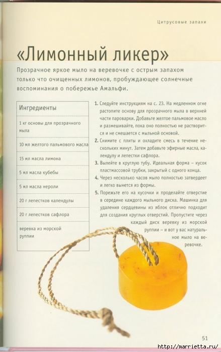 Книга Линды Гэмблин МЫЛО РУЧНОЙ РАБОТЫ (39) (439x700, 188Kb)