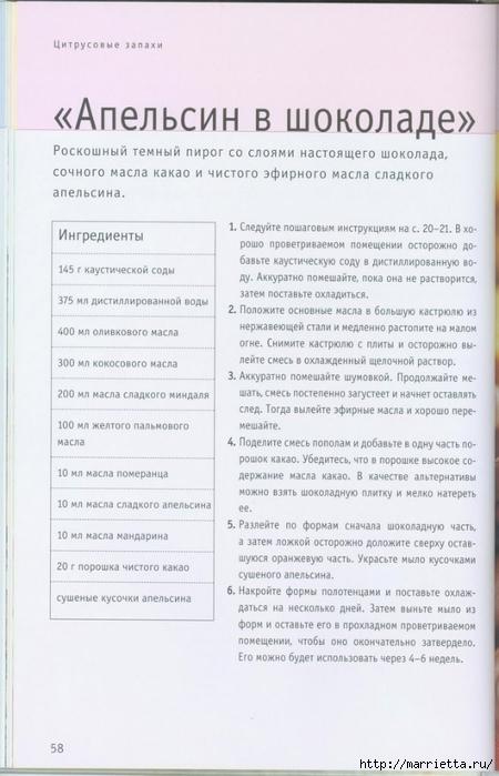 Книга Линды Гэмблин МЫЛО РУЧНОЙ РАБОТЫ (46) (450x700, 199Kb)