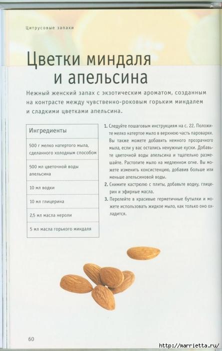 Книга Линды Гэмблин МЫЛО РУЧНОЙ РАБОТЫ (48) (444x700, 173Kb)