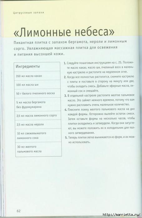 Книга Линды Гэмблин МЫЛО РУЧНОЙ РАБОТЫ (50) (455x700, 173Kb)