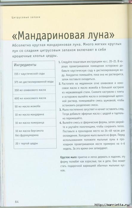 Книга Линды Гэмблин МЫЛО РУЧНОЙ РАБОТЫ (52) (444x700, 187Kb)