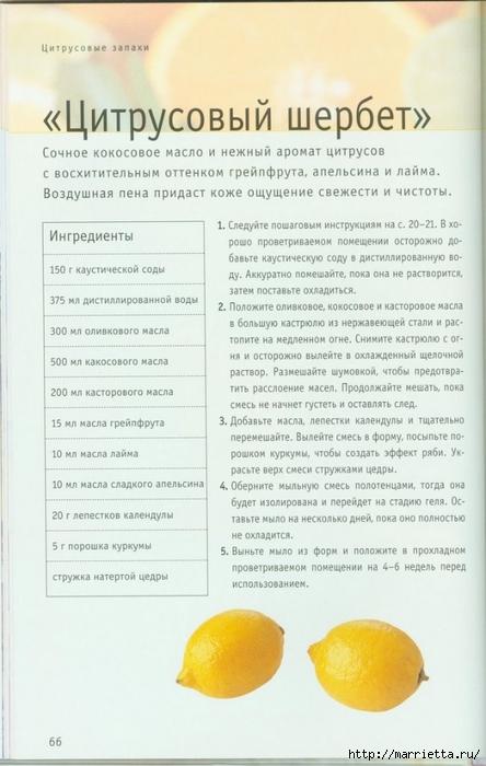 Книга Линды Гэмблин МЫЛО РУЧНОЙ РАБОТЫ (54) (444x700, 202Kb)