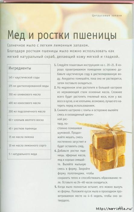 Книга Линды Гэмблин МЫЛО РУЧНОЙ РАБОТЫ (55) (444x700, 203Kb)