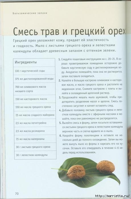 Книга Линды Гэмблин МЫЛО РУЧНОЙ РАБОТЫ (57) (460x700, 211Kb)