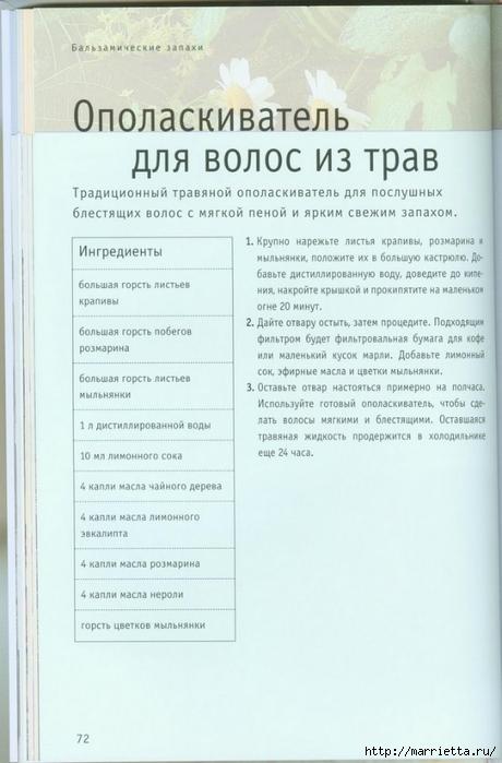 Книга Линды Гэмблин МЫЛО РУЧНОЙ РАБОТЫ (59) (460x700, 187Kb)