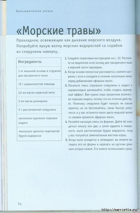 Книга Линды Гэмблин МЫЛО РУЧНОЙ РАБОТЫ (61) (460x700, 192Kb)