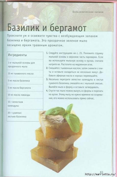 Книга Линды Гэмблин МЫЛО РУЧНОЙ РАБОТЫ (70) (460x700, 200Kb)
