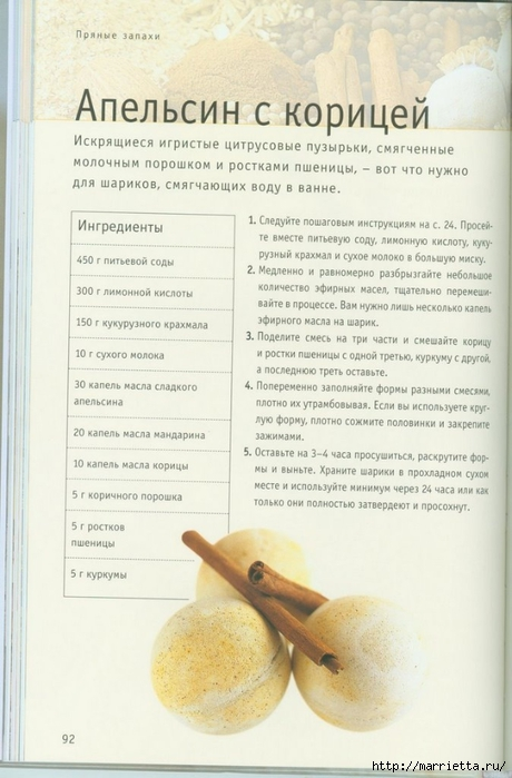 Книга Линды Гэмблин МЫЛО РУЧНОЙ РАБОТЫ (78) (460x700, 215Kb)