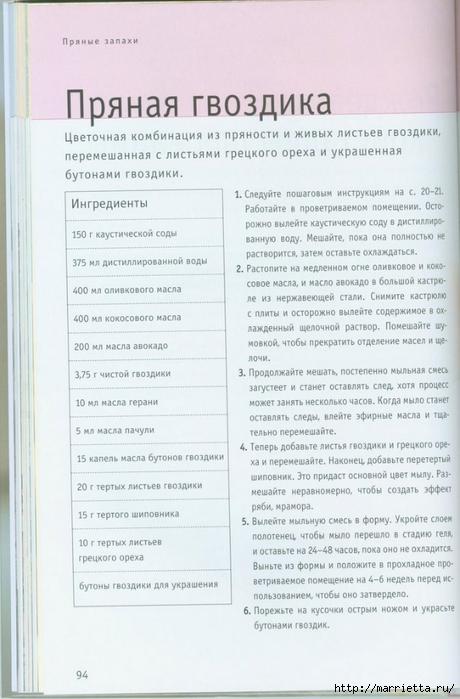 Книга Линды Гэмблин МЫЛО РУЧНОЙ РАБОТЫ (80) (460x700, 213Kb)