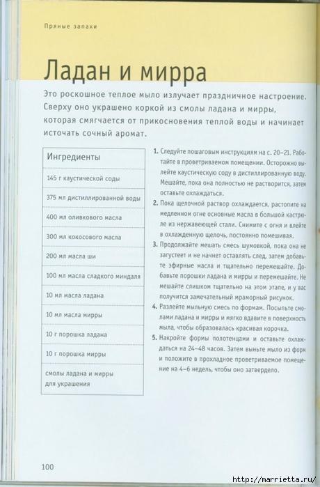 Книга Линды Гэмблин МЫЛО РУЧНОЙ РАБОТЫ (86) (460x700, 201Kb)