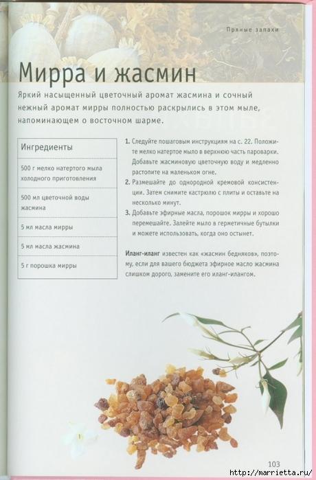 Книга Линды Гэмблин МЫЛО РУЧНОЙ РАБОТЫ (89) (460x700, 204Kb)
