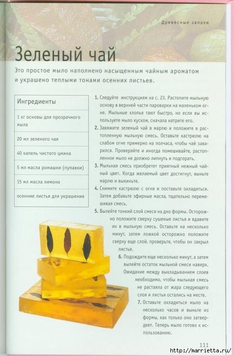 Книга Линды Гэмблин МЫЛО РУЧНОЙ РАБОТЫ (95) (460x700, 224Kb)