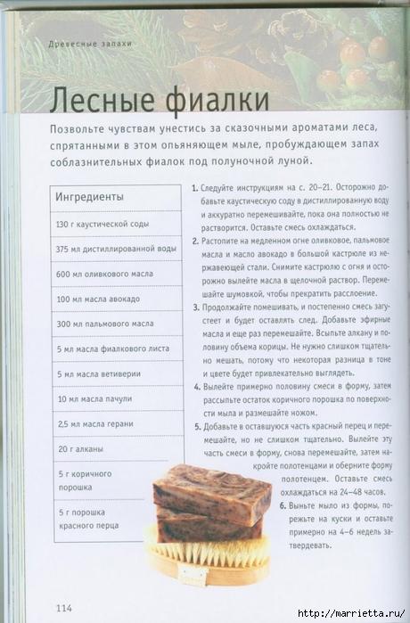 Книга Линды Гэмблин МЫЛО РУЧНОЙ РАБОТЫ (98) (460x700, 236Kb)